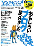Yahoo Internet Guide JAPAN